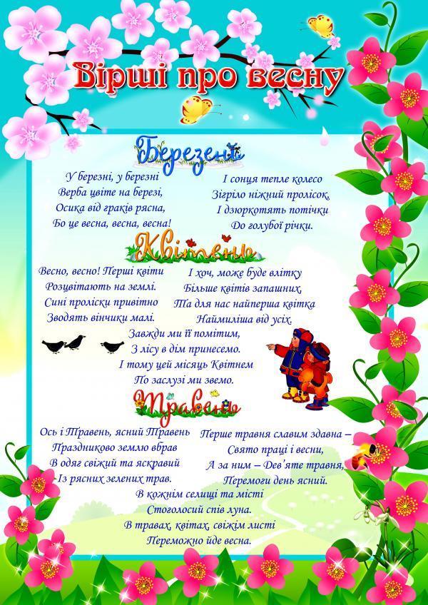 /Files/images/весна стихи на укр.jpg