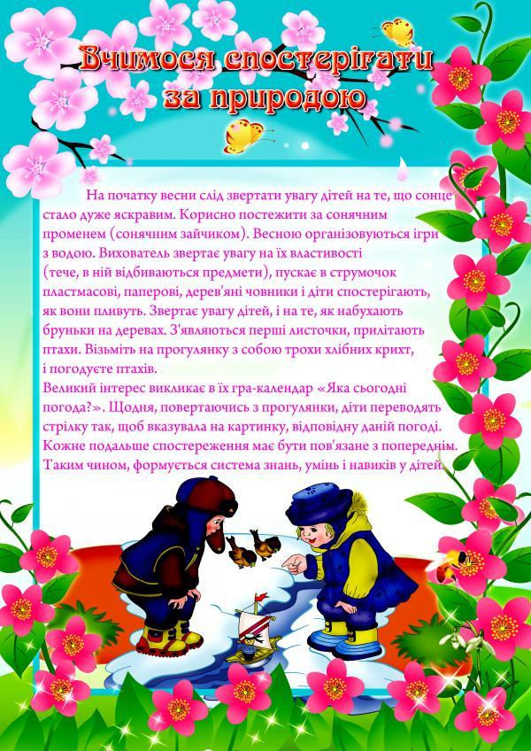/Files/images/весна укр2.jpg