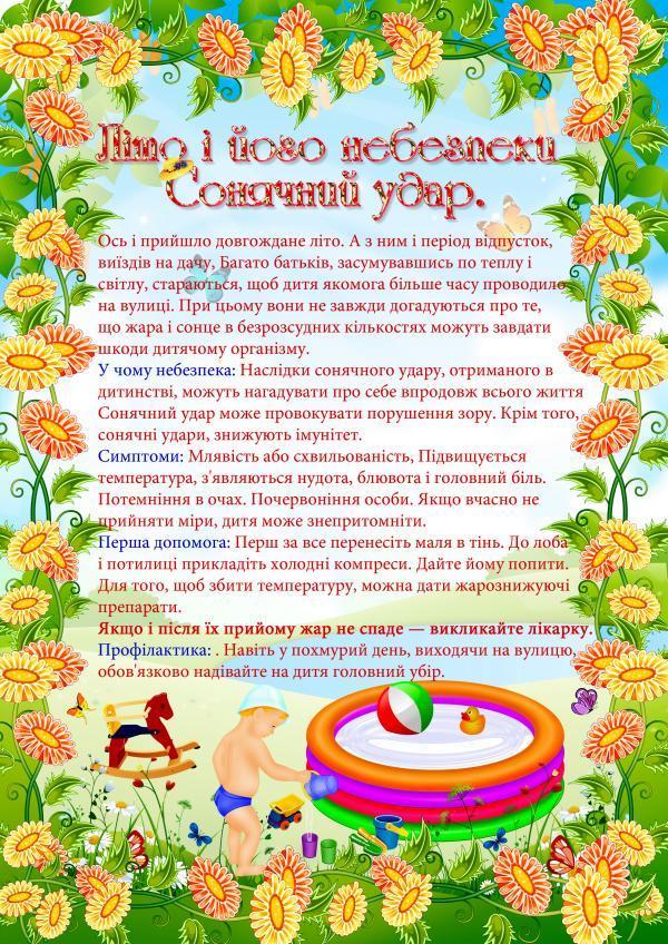 /Files/images/ширма лето укр 6.jpg