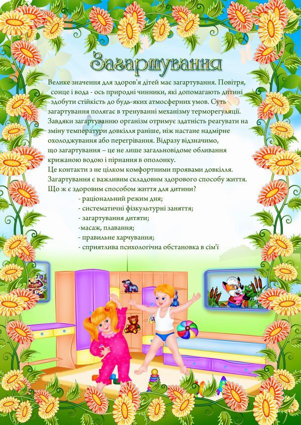 /Files/images/ширма летом укр3.jpg